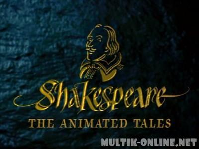 Шекспир: Великие комедии и трагедии / Shakespeare: The Animated Tales