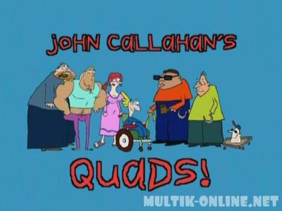 Великолепная четвёрка / Quads!