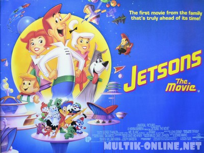 Семья Джетсонов / Jetsons: The Movie