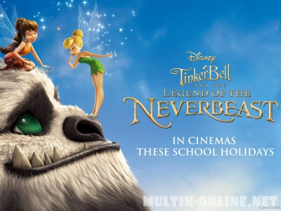 Феи: Легенда о чудовище / Tinker Bell and the Legend of the NeverBeast