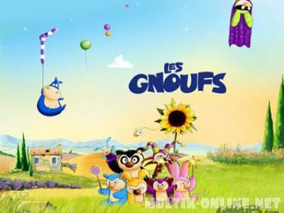 Гнуфы / Les gnoufs