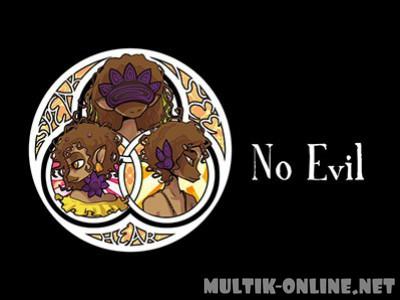 Без Зла / No Evil