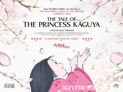 Сказание о принцессе Кагуя / Kaguyahime no monogatari