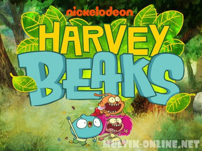Харви Бикс / Harvey Beaks