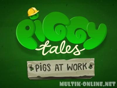Истории свинок: Cвинки на работе / Piggy Tales: Pigs at Work