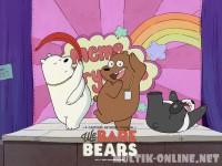 Мы обычные медведи / We Bare Bears