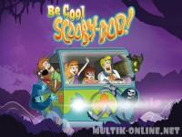 Будь классным, Скуби-Ду! / Be Cool, Scooby-Doo!
