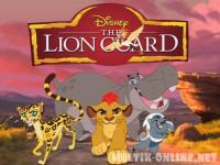 Хранитель Лев / The Lion Guard