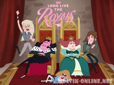 Да здравствует королевская семья / Long Live the Royals