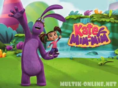 Катя и Мим-Мим / Kate and Mim-Mim