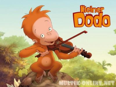 Малыш Додо / Kleiner Dodo