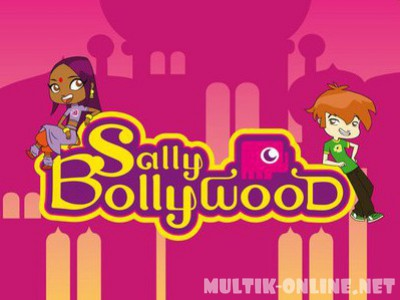Салли Болливуд / Sally Bollywood