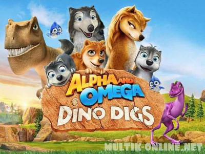 Альфа и Омега 6: Пещеры динозавров / Alpha and Omega: Dino Digs