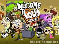 Шумный дом / The Loud House