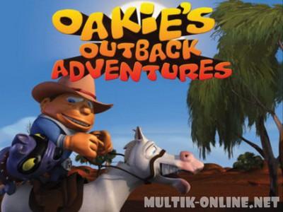 Приключения Оаки в Аутбэке / Oakie's Outback Adventures