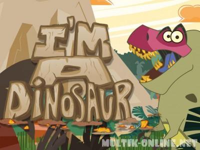 Я - динозавр / I'm a Dinosaur