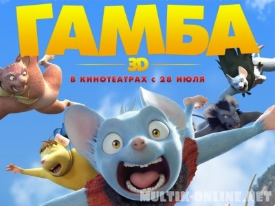 Гамба в 3D / Gamba: Ganba to nakamatachi
