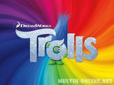 Тролли / Trolls