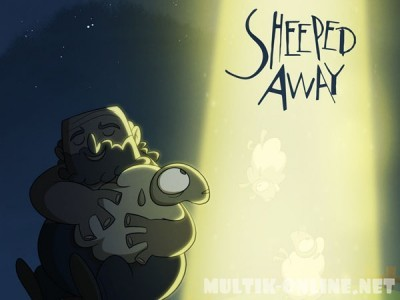 Далеко от овец / Sheeped Away