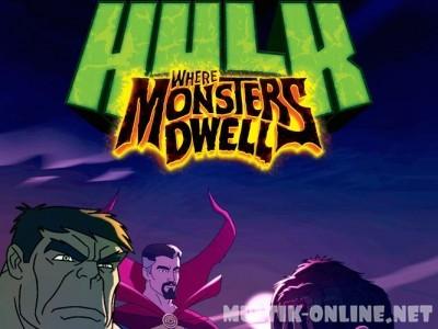 Халк: Там, где обитают монстры / Hulk: Where Monsters Dwell