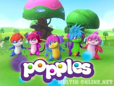 Малыши прыгуши / Popples