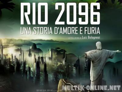 Рио 2096: Любовь и ярость / Uma História de Amor e Fúria