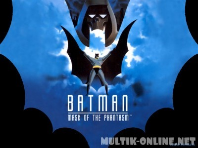 Бэтмэн: Маска Фантазма / Batman: Mask of the Phantasm