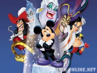 Дом злодеев. Мышиный дом / Mickey's House of Villains