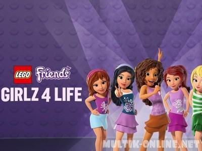 LEGO Friends: Лучшие подружки / LEGO Friends: Girlz 4 Life