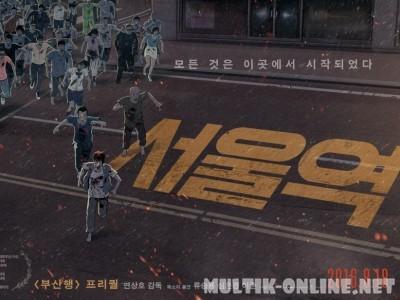 Станция Сеул / Seoulyeok