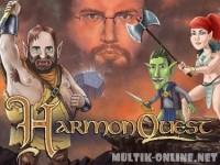 Хармон Квест / HarmonQuest