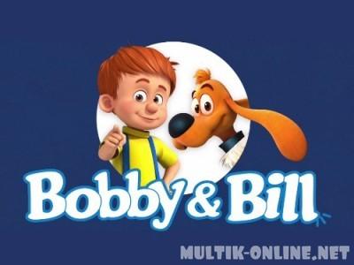 Бобби и Билл / Bobby & Bill