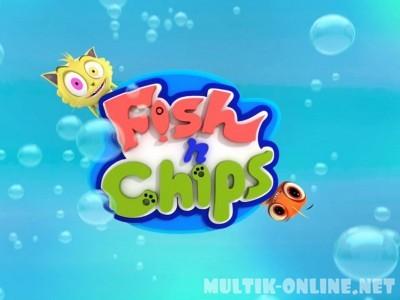 Фиш и Чипс / Fish 'n' Chips