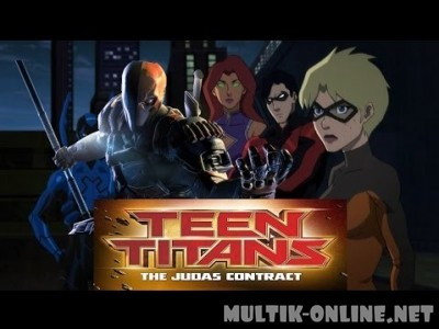 Юные Титаны: Контракт Иуды / Teen Titans: The Judas Contract