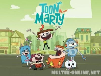Мультяшка Марти / ToonMarty