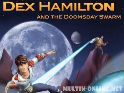 Декс Гамильтон и смертоносный рой / Dex Hamilton and the Doomsday Swarm