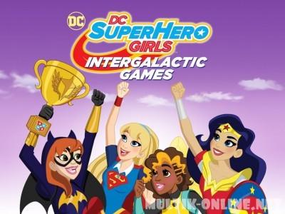 DC девчонки-супергерои: Межгалактические игры / DC Super Hero Girls: Intergalactic Games