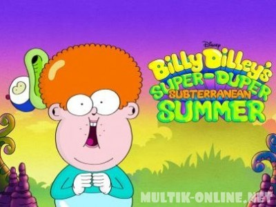 Супер-дупер подземное лето Билли Дилли / Billy Dilley's Super-Duper Subterranean Summer