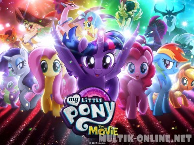 My Little Pony в кино / My Little Pony: The Movie