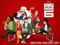 Город героев / Big Hero 6: The Series