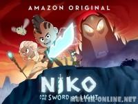 Нико и Меч света / Niko and the Sword of Light