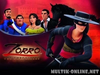 Хроники Зорро / Zorro the Chronicles