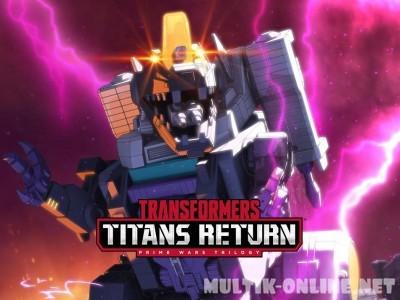 Трансформеры: Возвращение титанов / Transformers: Titans Return