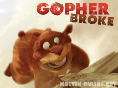 Суслик обломался / Gopher Broke