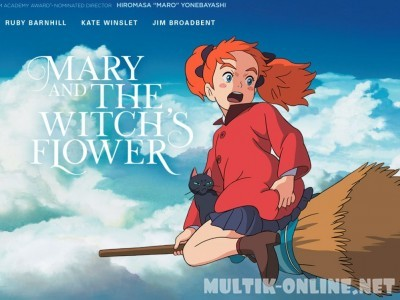 Мэри и ведьмин цветок / Meari to majo no hana