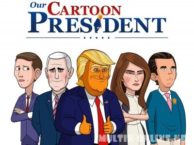 Наш мультяшный президент / Our Cartoon President