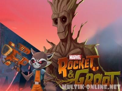Ракета и Грут / Rocket & Groot
