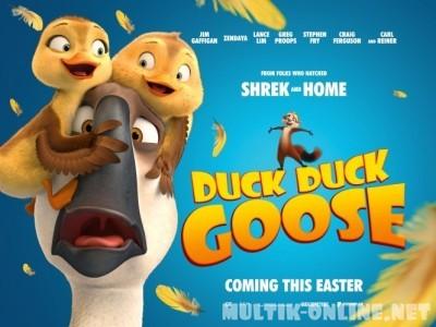 Папа-мама гусь / Duck Duck Goose