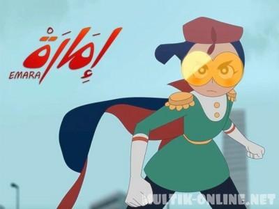Эмара: Герой Эмиратов / Emara: Emirates' Hero