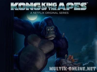 Конг – король обезьян / Kong: King of the Apes